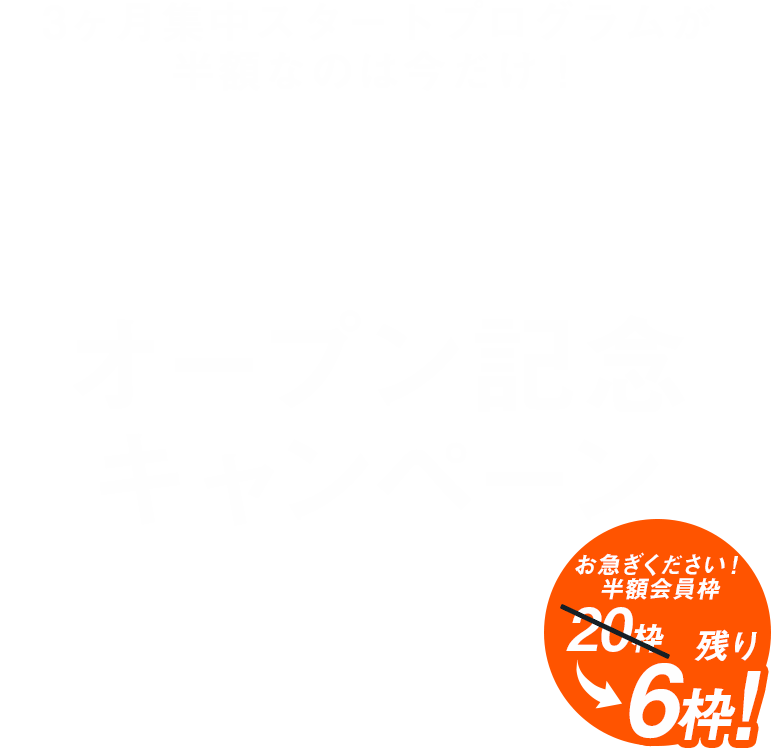 CHANGE3オープン記念キャンペーン